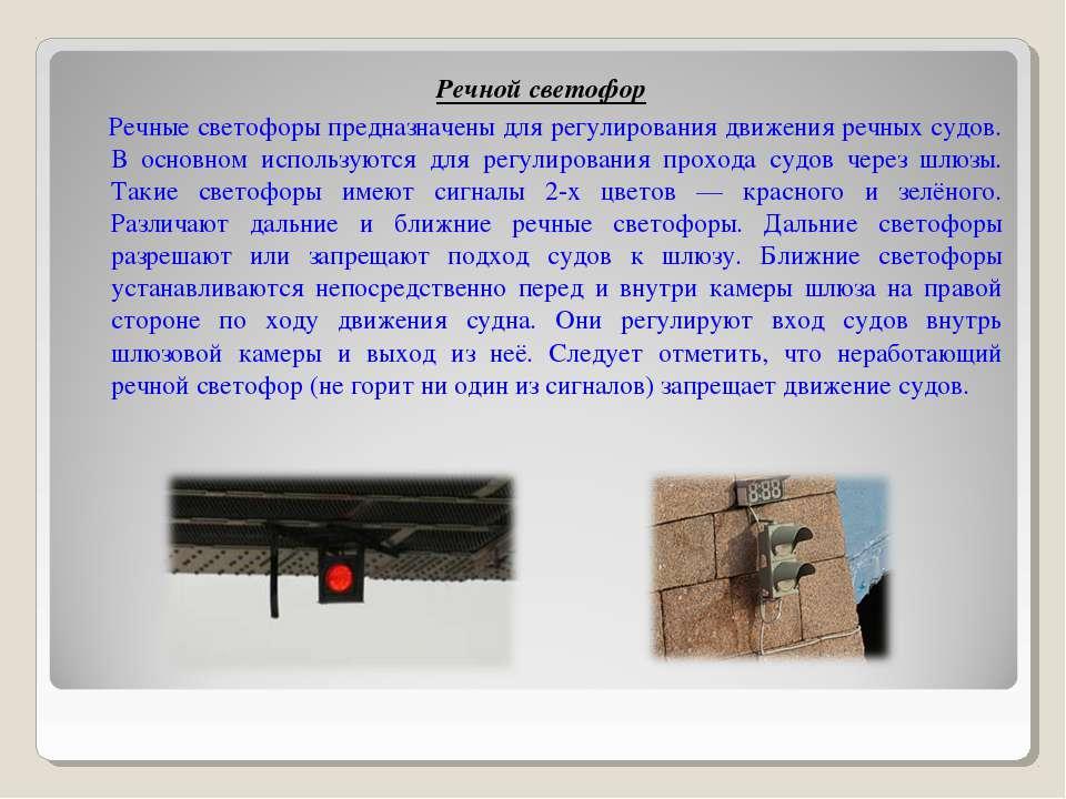 Речной светофор Речные светофоры предназначены для регулирования движения реч...
