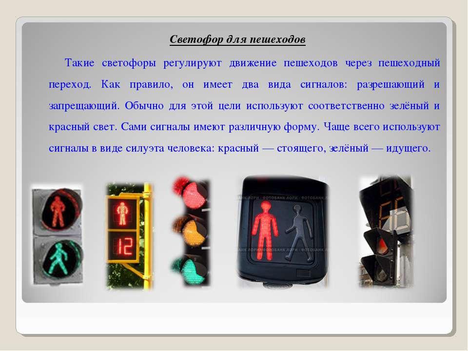 Светофор для пешеходов Такие светофоры регулируют движение пешеходов через пе...