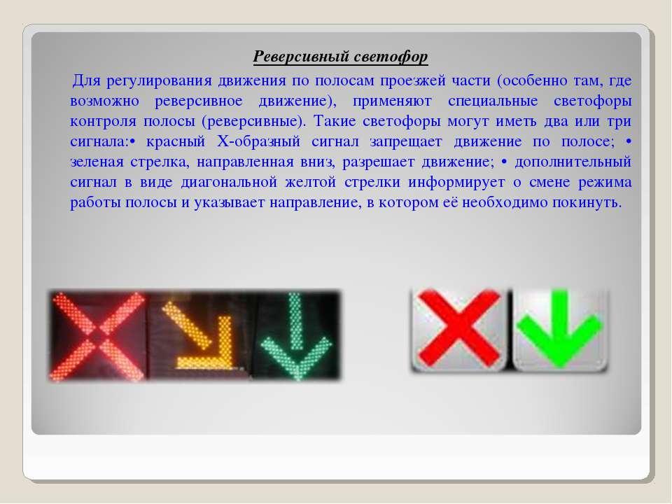 Реверсивный светофор Для регулирования движения по полосам проезжей части (ос...