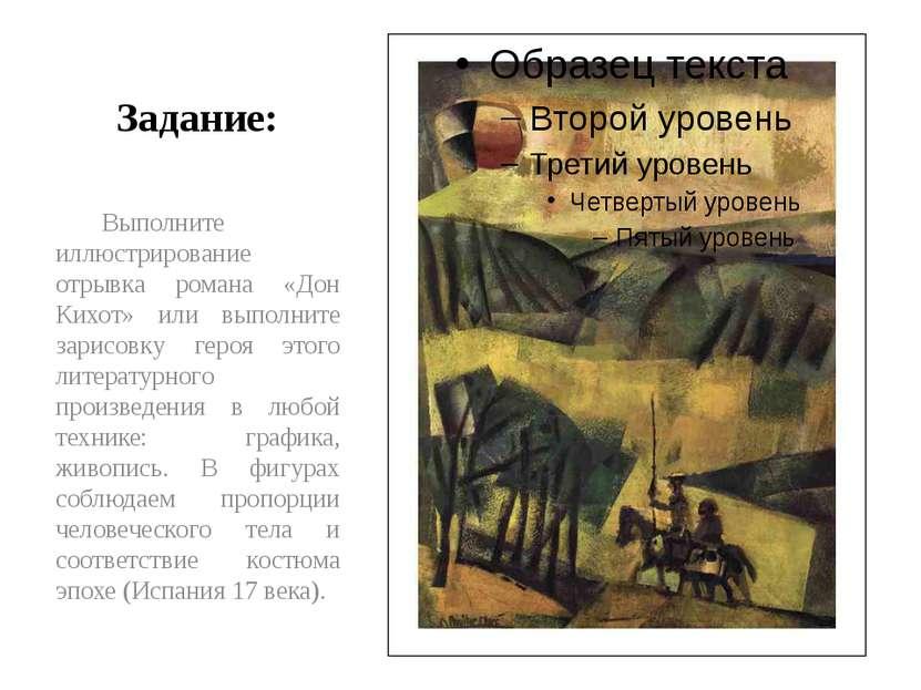 Задание: Выполните иллюстрирование отрывка романа «Дон Кихот» или выполните з...