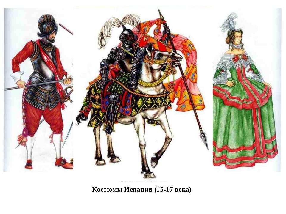Костюмы Испании (15-17 века)