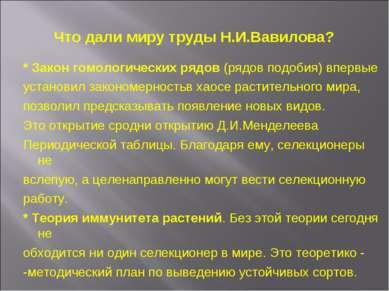 Что дали миру труды Н.И.Вавилова? * Закон гомологических рядов (рядов подобия...