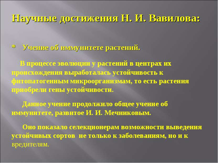 Научные достижения Н. И. Вавилова: * Учение об иммунитете растений. В процесс...