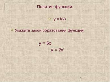 Понятие функции. у = f(x) Укажите закон образования функций: у = 5х у = 2х3