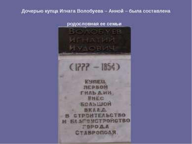 Дочерью купца Игната Волобуева – Анной – была составлена родословная ее семьи