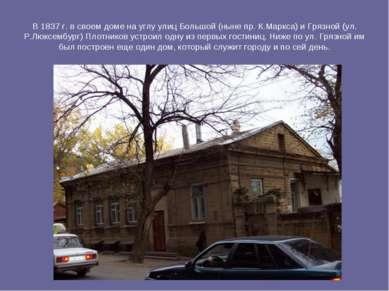 В 1837 г. в своем доме на углу улиц Большой (ныне пр. К.Маркса) и Грязной (ул...