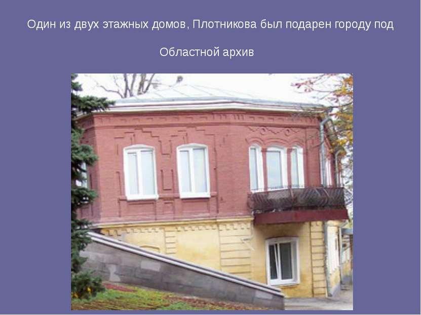 Один из двух этажных домов, Плотникова был подарен городу под Областной архив