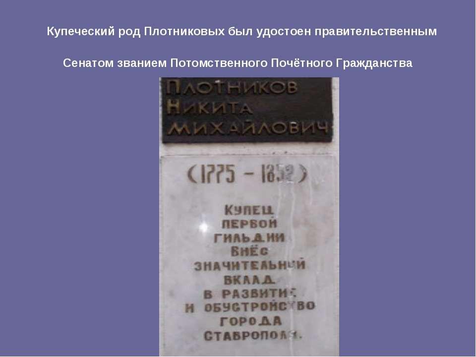 Купеческий род Плотниковых был удостоен правительственным Сенатом званием Пот...