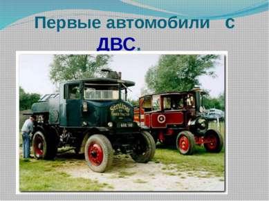 Первые автомобили с ДВС.