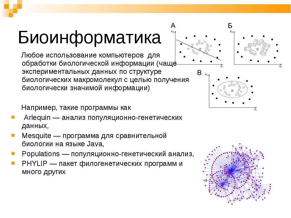 Биоинформатика Любое использование компьютеров для обработки биологической ин...