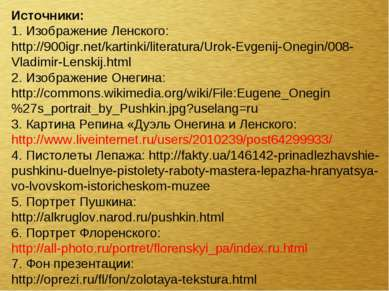 Источники: 1. Изображение Ленского: http://900igr.net/kartinki/literatura/Uro...