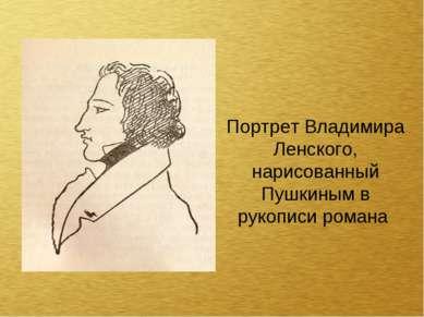 Портрет Владимира Ленского, нарисованный Пушкиным в рукописи романа