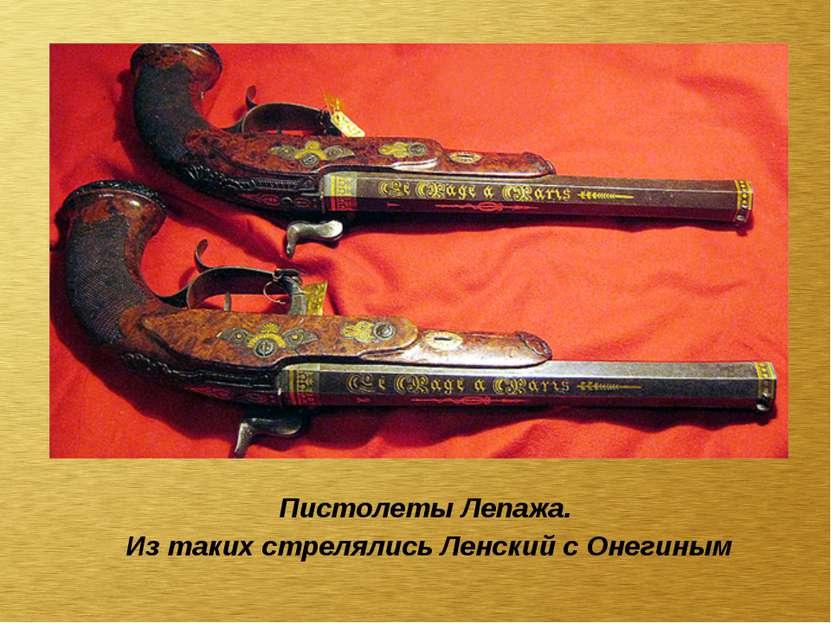 Пистолеты Лепажа. Из таких стрелялись Ленский с Онегиным
