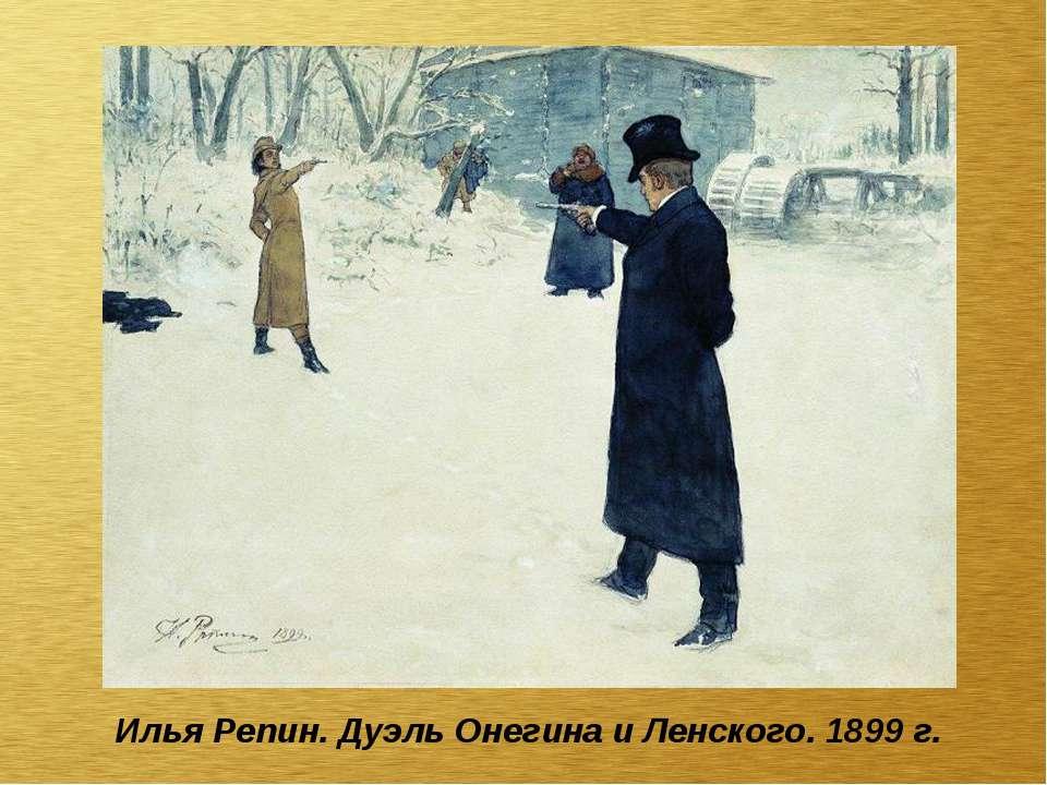 Илья Репин. Дуэль Онегина и Ленского. 1899 г.