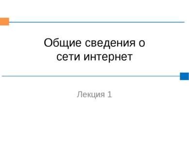 Общие сведения о сети интернет Лекция 1