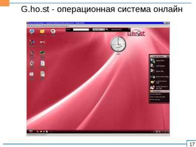 G.ho.st - операционная система онлайн