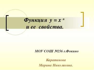 Функция у = х п и ее свойства. МОУ СОШ №256 г.Фокино Каратанова Марина Никола...