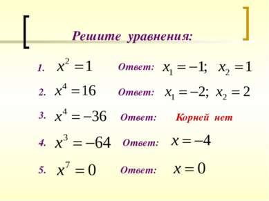 Решите уравнения: 1. 2. 3. 4. 5. Ответ: Ответ: Ответ: Ответ: Ответ: Корней нет