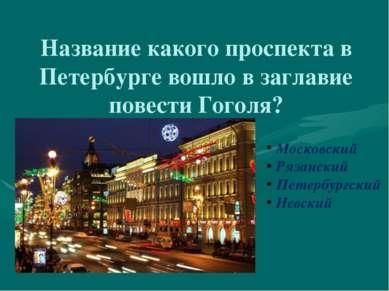 Название какого проспекта в Петербурге вошло в заглавие повести Гоголя? Моско...