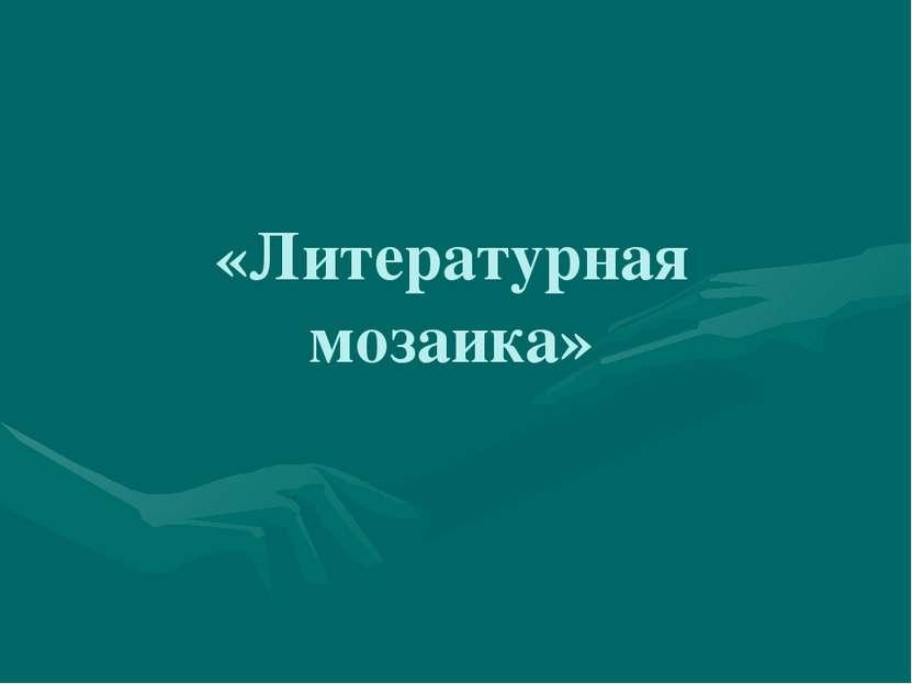 «Литературная мозаика»