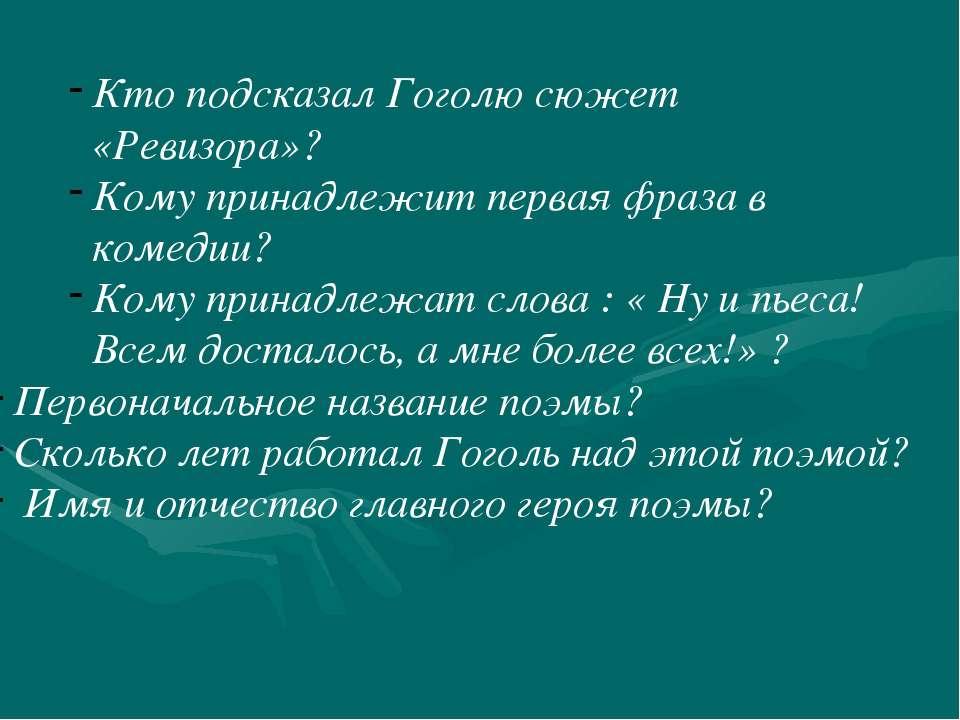 Кто подсказал Гоголю сюжет «Ревизора»? Кому принадлежит первая фраза в комеди...