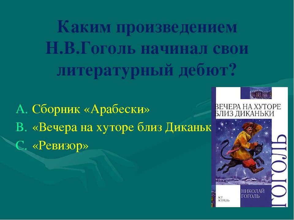 Каким произведением Н.В.Гоголь начинал свои литературный дебют? Сборник «Араб...