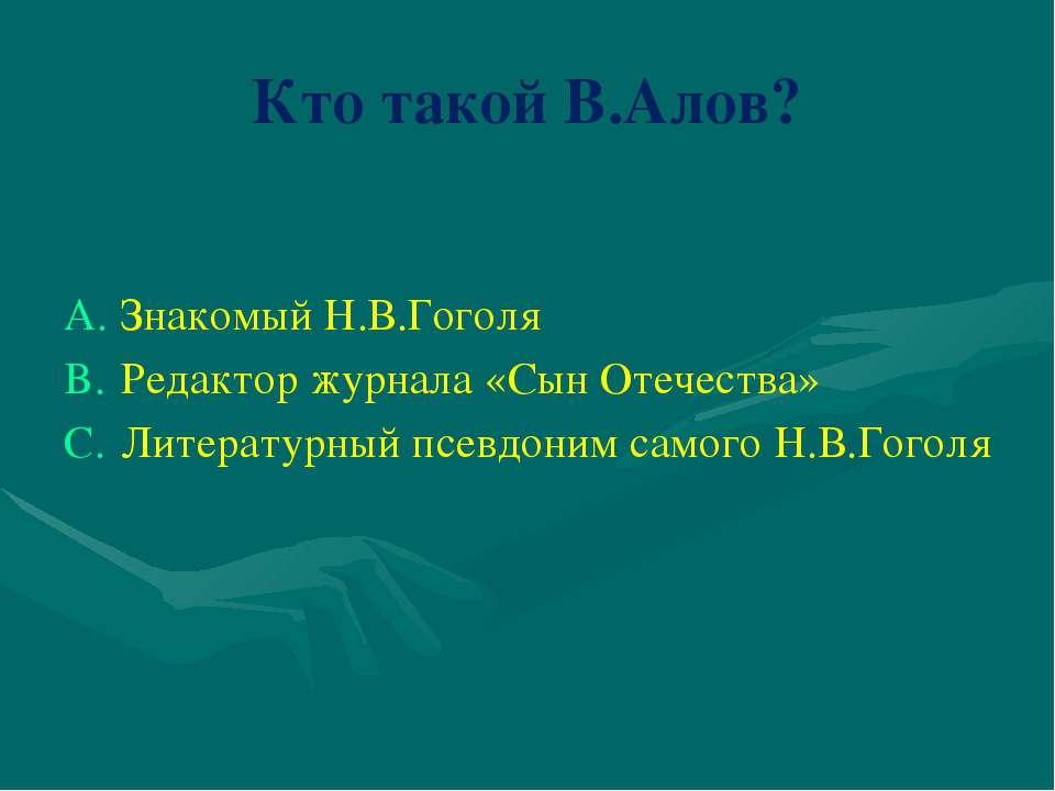 Кто такой В.Алов? Знакомый Н.В.Гоголя Редактор журнала «Сын Отечества» Литера...