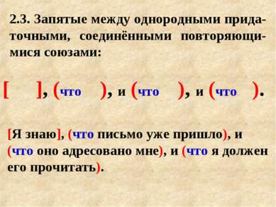 2.3. Запятые между однородными прида- точными, соединёнными повторяющи- мися ...