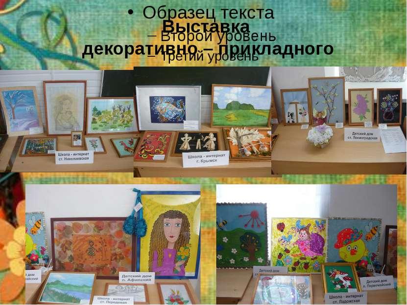 Выставка декоративно – прикладного творчества