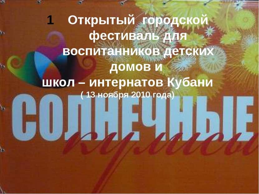 Открытый городской фестиваль для воспитанников детских домов и школ – интерна...