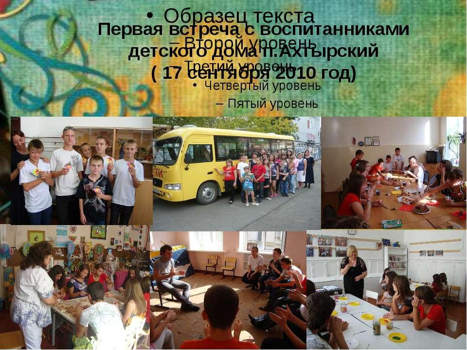 Первая встреча с воспитанниками детского дома п.Ахтырский ( 17 сентября 2010 ...