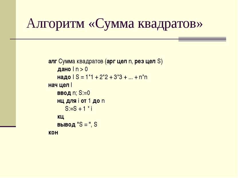 Алгоритм «Сумма квадратов» алг Сумма квадратов (арг цел n, рез цел S) дано | ...