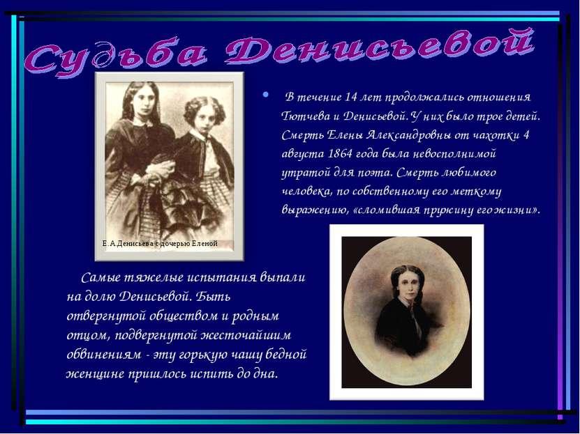 В течение 14 лет продолжались отношения Тютчева и Денисьевой. У них было трое...