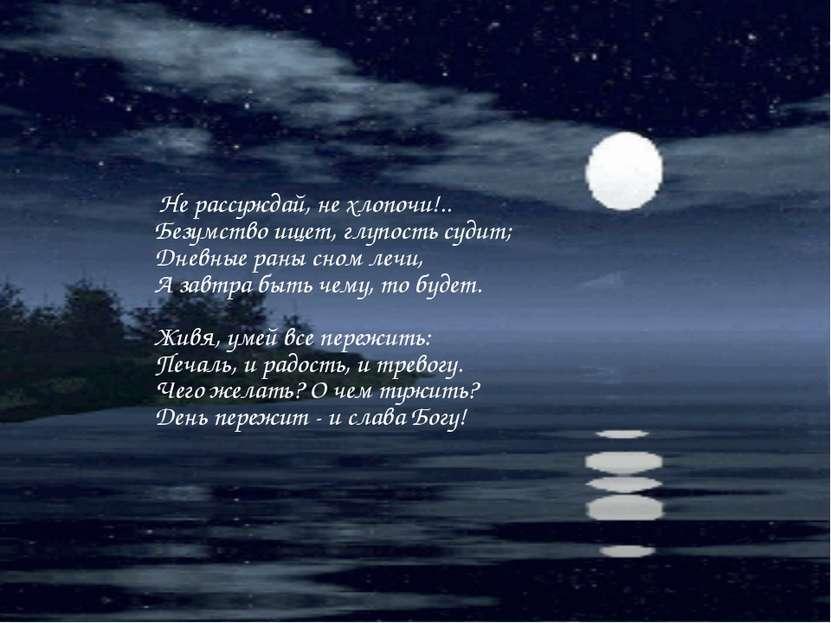 Не рассуждай, не хлопочи!.. Безумство ищет, глупость судит; Дневные раны сном...