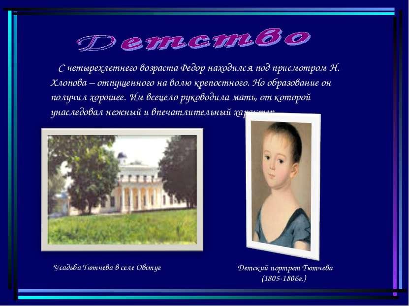 С четырехлетнего возраста Федор находился под присмотром Н. Хлопова – отпущен...