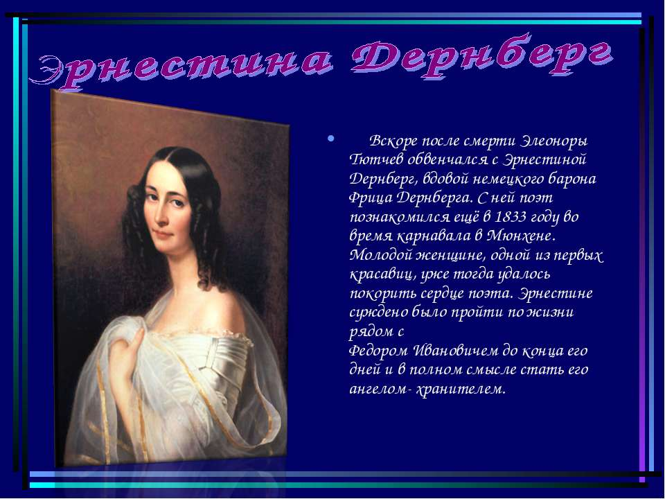 Вскоре после смерти Элеоноры Тютчев обвенчался с Эрнестиной Дернберг, вдовой ...