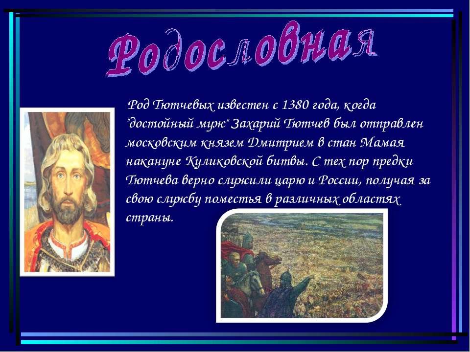 """Род Тютчевых известен с 1380 года, когда """"достойный муж"""" Захарий Тютчев был о..."""