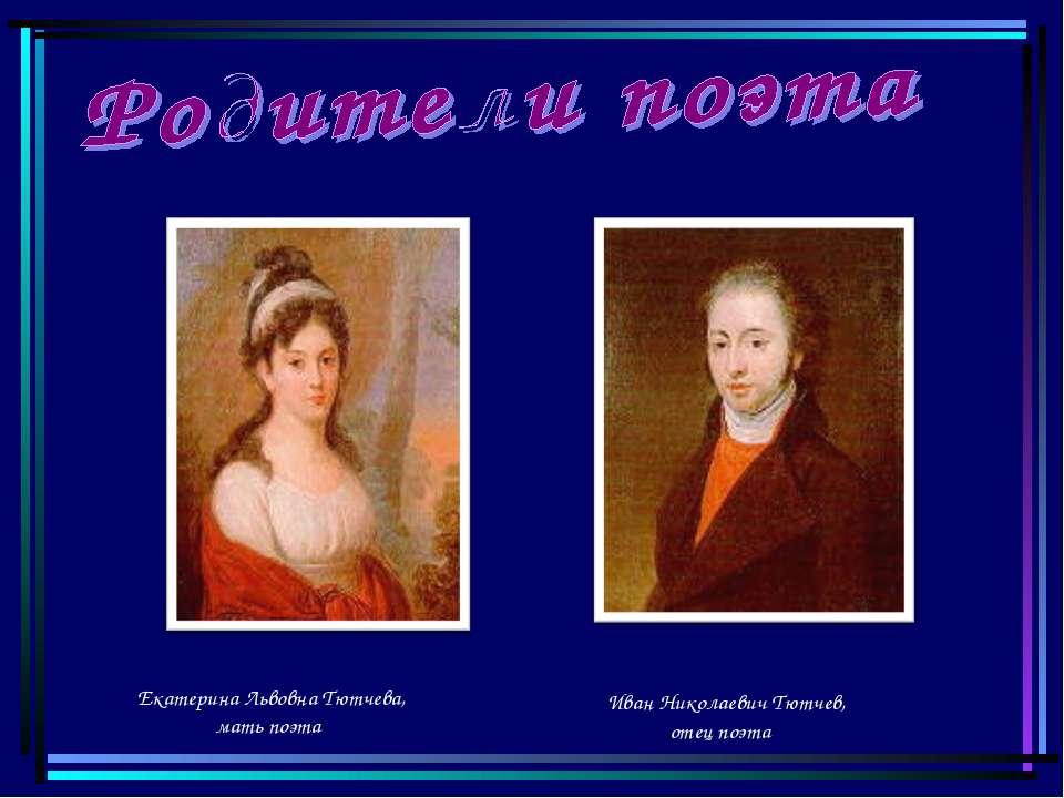 Екатерина Львовна Тютчева, мать поэта Иван Николаевич Тютчев, отец поэта