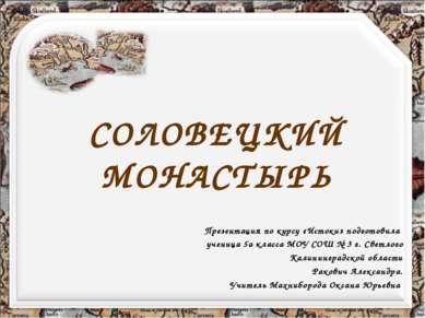 СОЛОВЕЦКИЙ МОНАСТЫРЬ Презентация по курсу «Истоки» подготовила ученица 5а кла...
