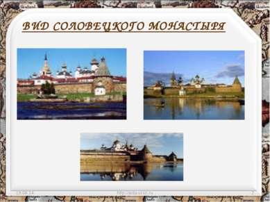 ВИД СОЛОВЕЦКОГО МОНАСТЫРЯ * http://aida.ucoz.ru * http://aida.ucoz.ru