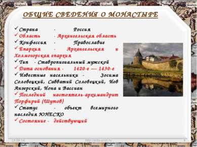 ОБЩИЕ СВЕДЕНИЯ О МОНАСТЫРЕ * http://aida.ucoz.ru * Страна - Россия Область - ...