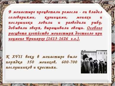 * http://aida.ucoz.ru * В монастыре процветали ремесла - он владел солеварням...