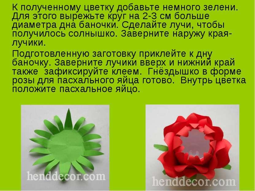 К полученному цветку добавьте немного зелени. Для этого вырежьте круг на 2-3 ...