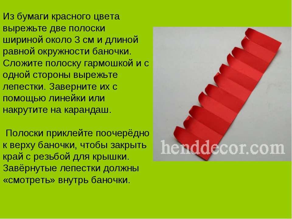 Из бумаги красного цвета вырежьте две полоски шириной около 3 см и длиной рав...
