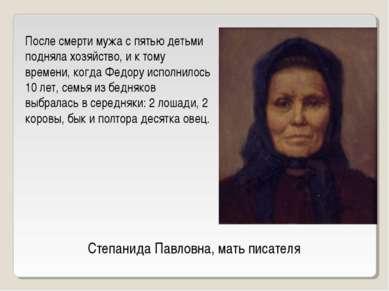Степанида Павловна, мать писателя После смерти мужа с пятью детьми подняла хо...
