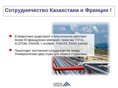 Сотрудничество Казахстана и Франции ! В Казахстане существуют и благополучно ...