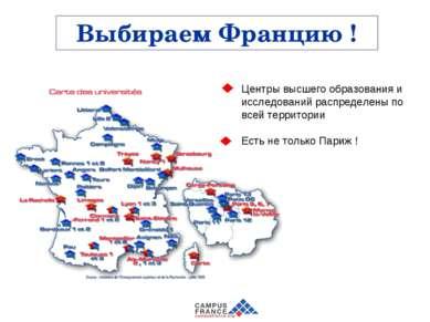 Выбираем Францию ! Центры высшего образования и исследований распределены по ...