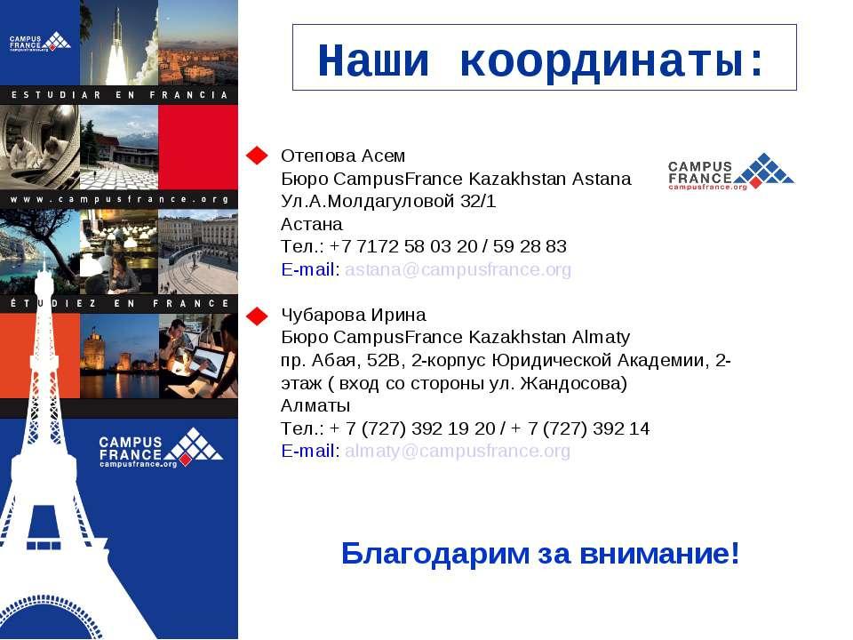 Наши координаты: Отепова Асем Бюро CampusFrance Kazakhstan Astana Ул.А.Молдаг...
