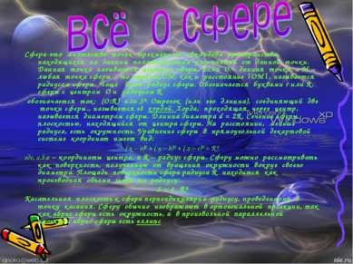 Сфера-это множество точек трехмерного евклидова пространства, находящихся на ...