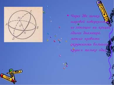 Через две точки шаровой поверхности, не лежащие на концах одного диаметра, мо...
